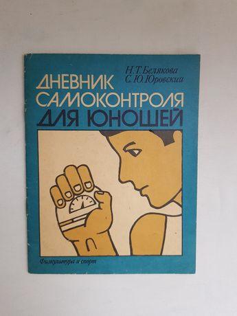 Дневник самоконтроля для юношей, Белякова Н.Т. Физкультура и спорт
