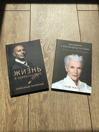 КОМПЛЕКТ|Мэй Маск|Женщина, у которой есть план|Палиенко|Жизнь в удовол