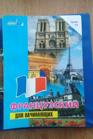 Французский для начинающих ЕШКО полный курс