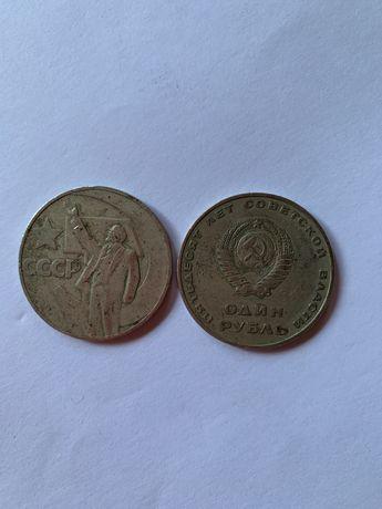 Монета один рубль,пятьдесят лет советской власти,1917-1967 года