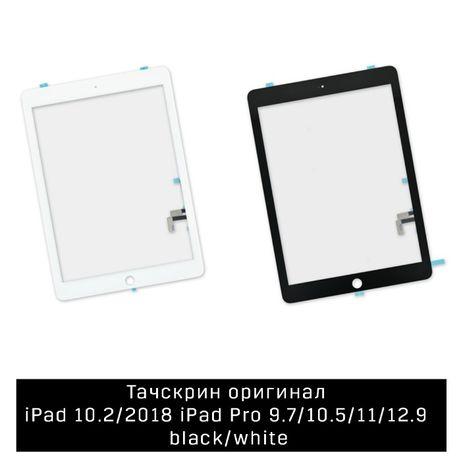 Тачскрин оригинал iPad 10.2/2018 iPad Pro 9.7/10.5/11/12.9 black/white
