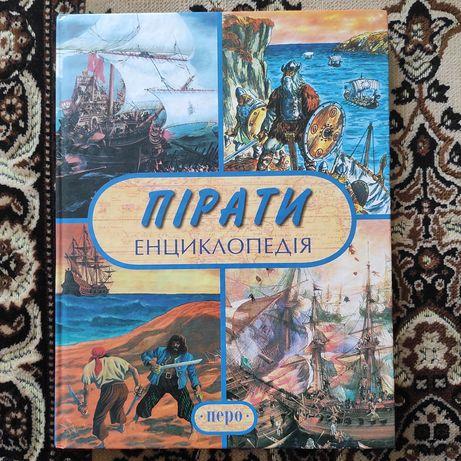 """Книга """"Пірати Енциклопедія"""""""