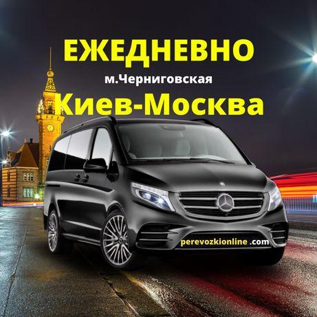 Перевозки Киев - Москва