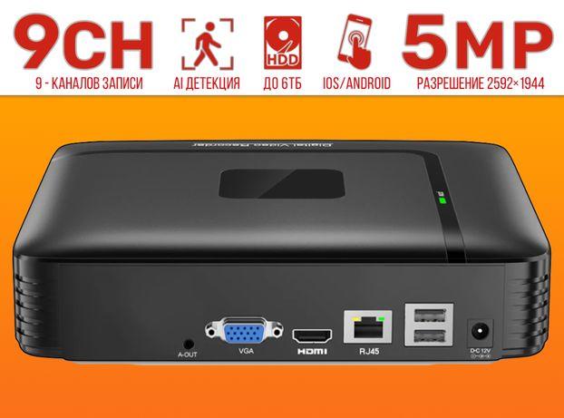 > 5Мп 9-Канальный NVR IP Видеорегистратор для ip камер видеонаблюдения
