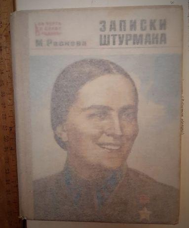 Записки штурмана (сборник)/М. Раскова