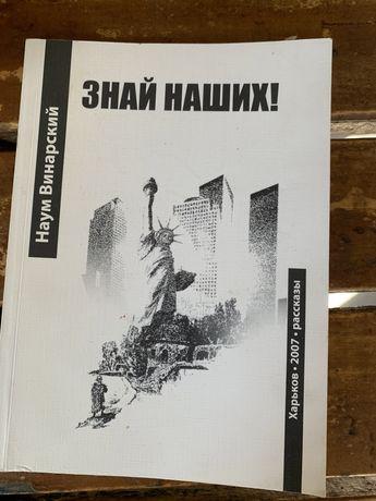 Н. Винарський, Знай наших! 2007г.