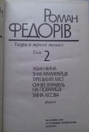Роман Федорів, Твори в 3-х томах (історична проза)