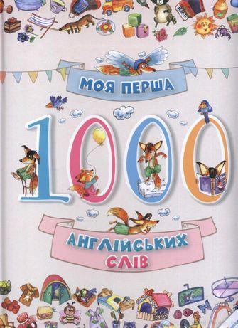 Продам книгу Моя перша 1000 англійських слів