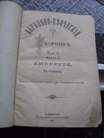 старинную книгу 1901 года