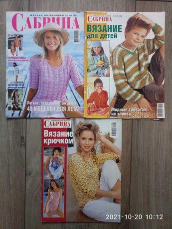 Журналы Сабрина за  2000 гг  в хорошей сохранности, 3 журнала