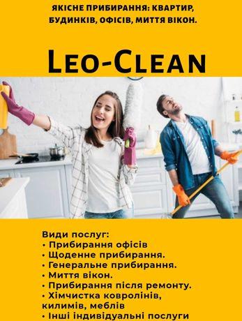Прибирання: квартир, будинків, офісів, миття вікон.