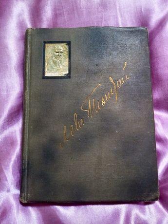 Продам том 18 (1913год) из собрания сочинений Л.Толстого