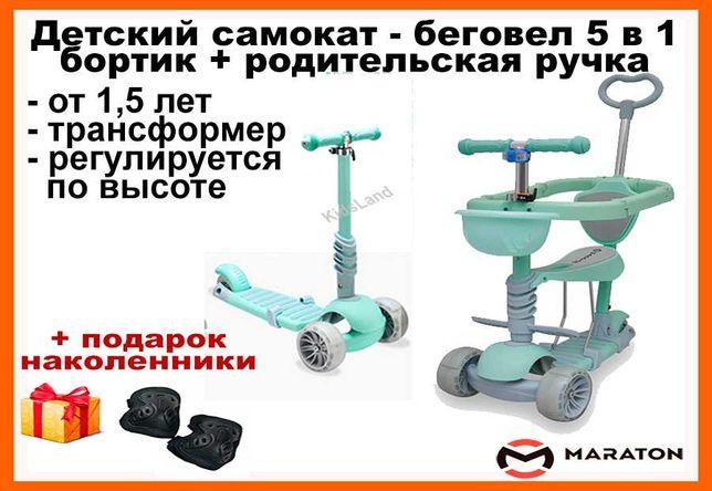 Самокат трехколесный 5 в 1 - беговел самокат с сиденьем Одесса розн/оп