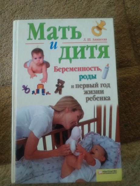 Книга про вагітність та 1 рік життя дитини