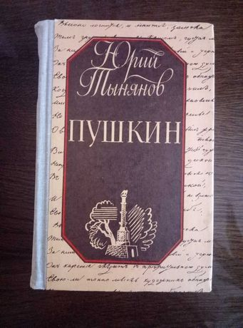 Книга Пушкин Юрий Тынянов