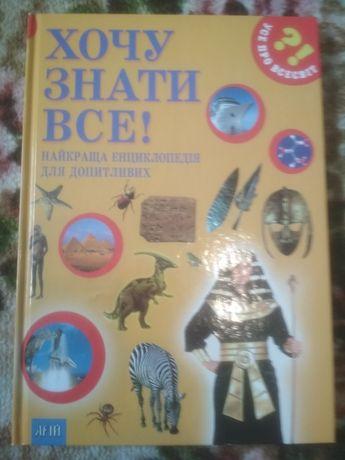 Книга дитяча енциклопедія. Хочу знати все.