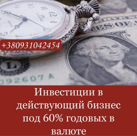 Привлекаем инвестиции под 60% годовых в валюте