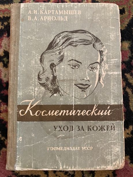 Косметический уход за кожей А.И Картамышев и В.А Арнольд