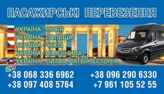 Пасажирські Перевезення Україна - Польша - Німеччина - Чехія - Европа