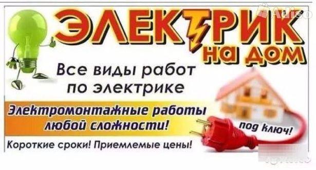 Электрик в г. Каменское.