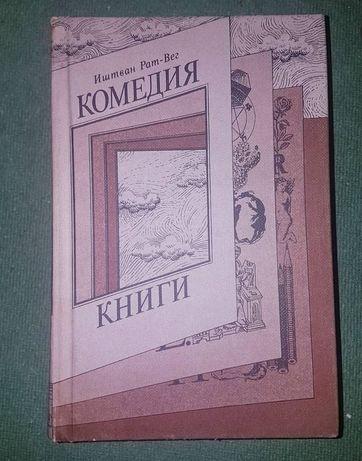 Комедия книги. Иштван Рат Вег