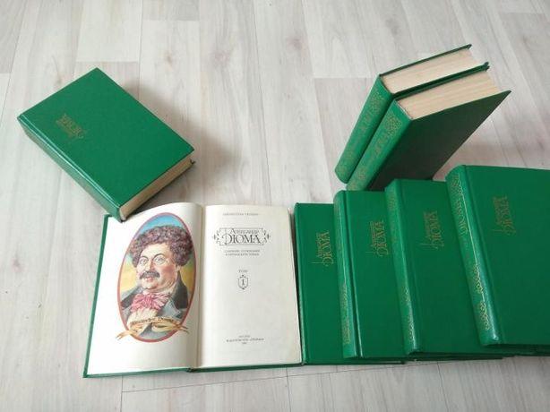 Александр Дюма собрание сочинений в 15 томах