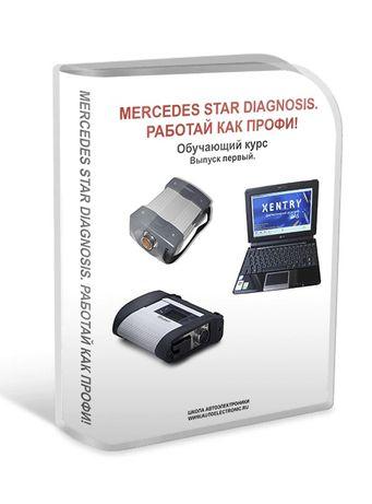 Видеокурс Mercedes Star Diagnosis Профи!
