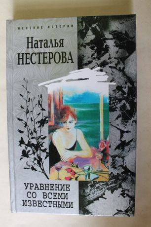 Наталия Нестерова. Уравнение со всеми известными