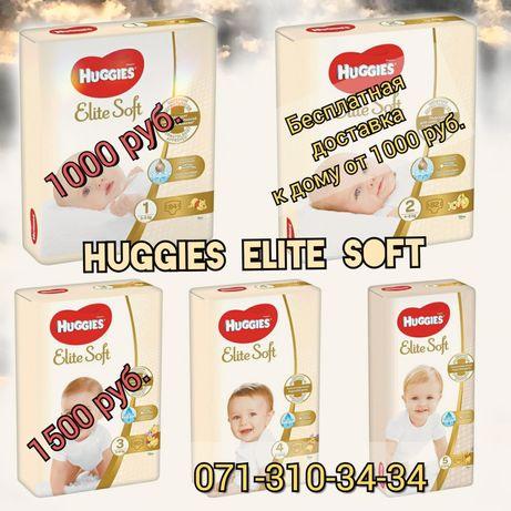 Huggies Elite Soft Подгузники и трусики (Элит софт) Донецк