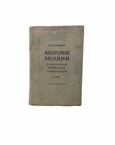Анатомія людини з елементами гістології і ємбріології. О.А.Івакин 1936