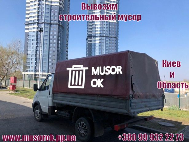 Погрузка , вывоз строй мусора, демонтаж квартир