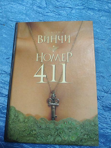 """Симона Винчи """"Номер 411"""""""