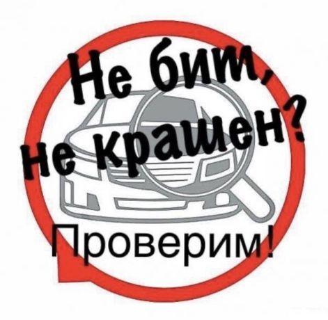 Автоподбор , проверка авто , авто под ключ ,поиск авто ,заказ авто