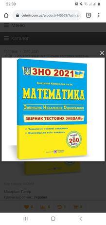 Зно з математики 2021.