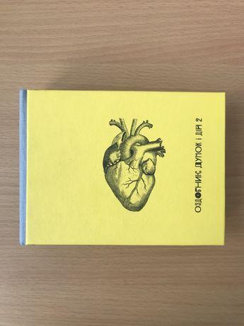 Блокнот, арт-блокнот, записная книжка. «Оздобник думок і дій – 2»