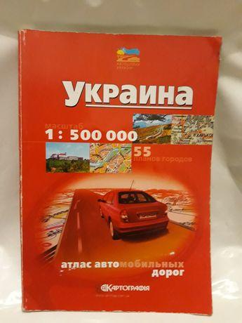 Атлас автомобильных дорог Украина