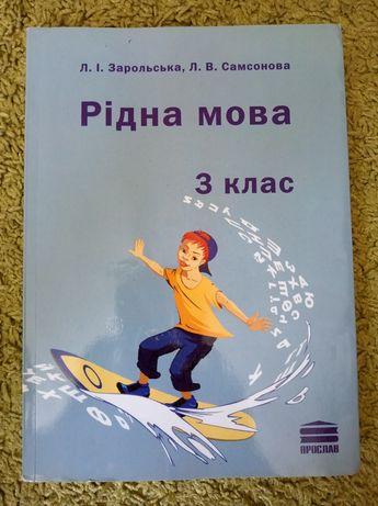 Учебник рідна мова 3 клас.Л.І.Зарольська,Л.В.Самсонова