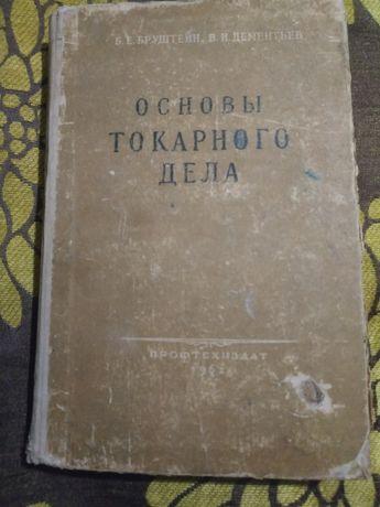 Основы токарного дела 1960 год