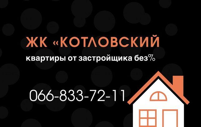 21кв.м+12кв.м, двухуровневая квартира в новом ЖК «Котловский»