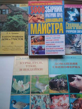 Книги о благоустройстве дома