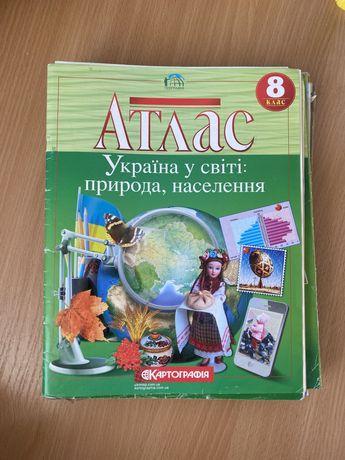 Атлас: Географія Україна у світі: природа, населення 8 клас (Укр) Карт