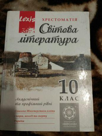 Продам книгу світова література 10 клас хрестоматія