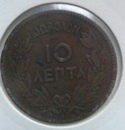 10 lepta 1869 Grecja król Jerzy I (2 sztuki)