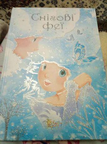 Книга большая красивая на подарок