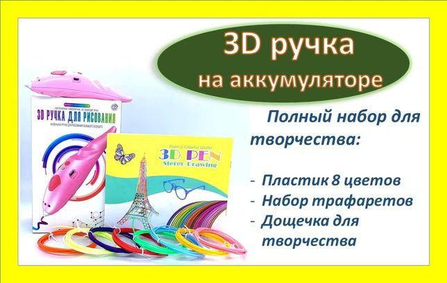 3D Ручка на аккумуляторе 8 цветов ЭКО-пластик, ЗД принтер +трафареты