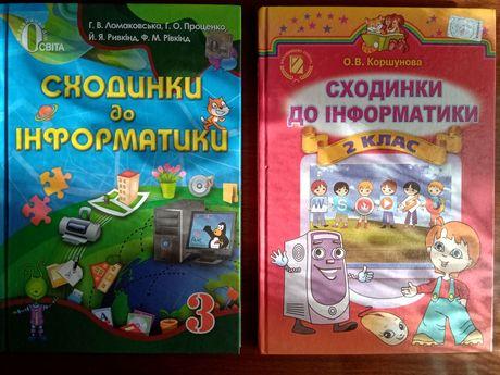 Сходинки до інформатики 2, 3 клас Ломаковська, Коршунова