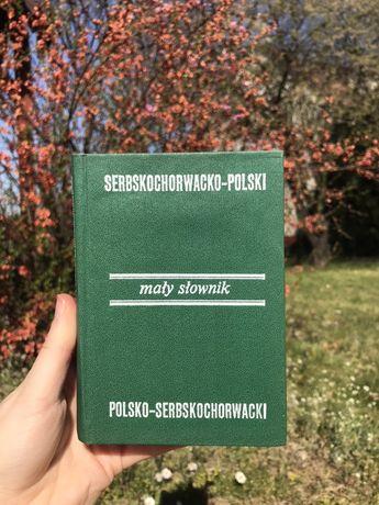 Serbskochorwacko-polski słownik