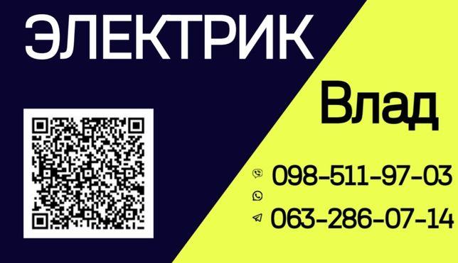 Срочный вызов электрика,Электрик Одесса.Любой район города
