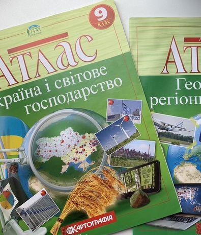 Атлас з Географii 9 класс