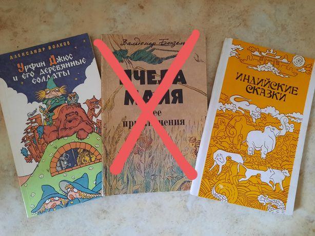 Книги детские Индийские сказки казки для дітей Волков Урфин Джюс лотом